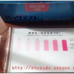 簡単な塩素測定キットを画像で紹介|アトピー肌を守る新たな使い方を発見