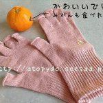 シルクの手袋であかぎれ対策|アトピー肌にもやさしい血行促進術