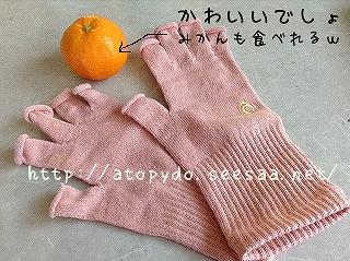 シルク手袋.jpg